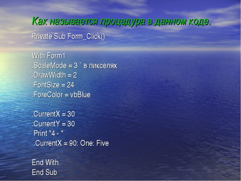 Как называется процедура в данном коде. Private Sub Form_Click() With Form1 ....