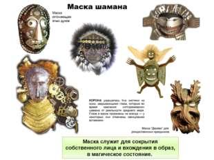 Маска служит для сокрытия собственного лица и вхождения в образ, в магическое