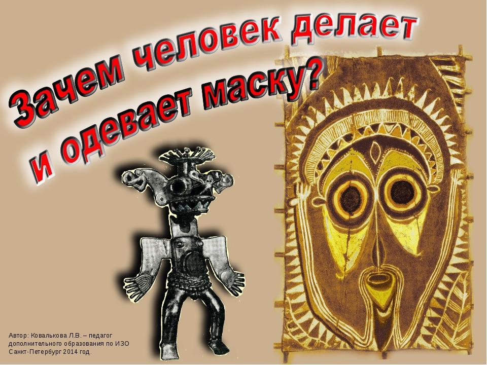 Автор: Ковалькова Л.В. – педагог дополнительного образования по ИЗО Санкт-Пет...