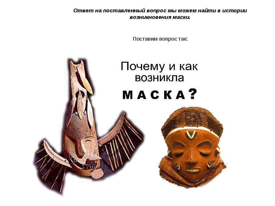 Ответ на поставленный вопрос мы можем найти в истории возникновения маски. По...