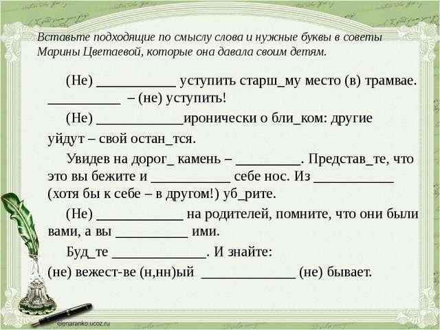 (Не) ___________ уступить старш_му место (в) трамвае. __________ – (не) усту...