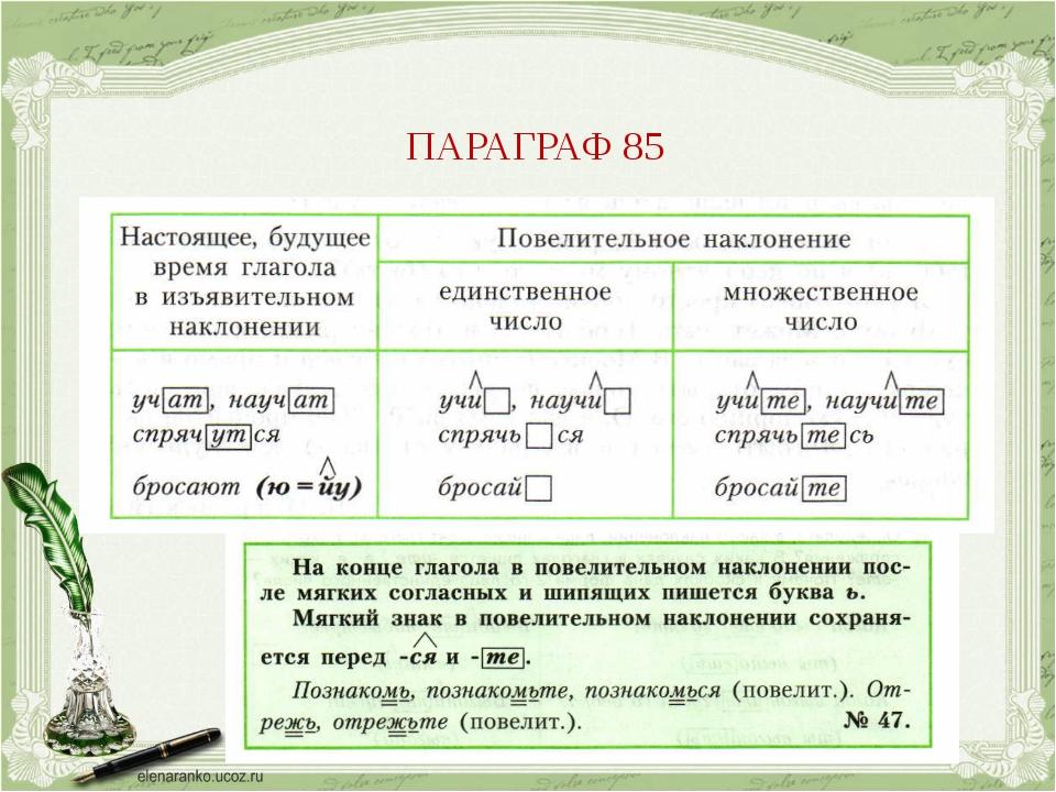 ПАРАГРАФ 85