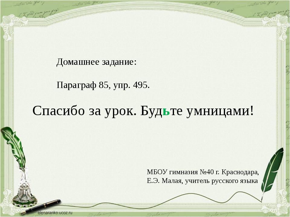 Домашнее задание: Параграф 85, упр. 495. Спасибо за урок. Будьте умницами! МБ...