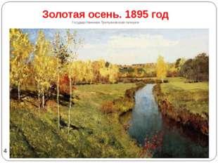 Золотая осень. 1895 год Государственная Третьяковская галерея 4