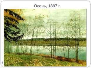 Осень, 1887 г. 5