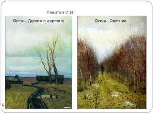 Левитан И.И. Осень. Дорога в деревне Осень. Охотник 6