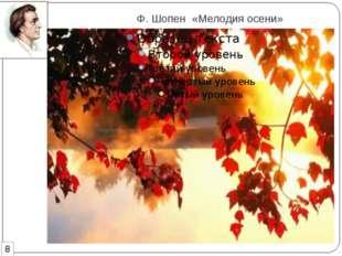 Ф. Шопен «Мелодия осени» 8