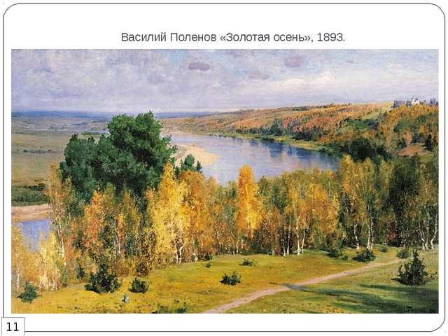 Василий Поленов «Золотая осень», 1893. 11