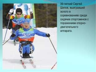 39-летний Сергей Шилов, выигравший золото в соревнованиях среди сидячих спорт