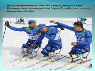 На фото: призеры соревнований по биатлону в гонке на 12,5 км сидя на X Зимних