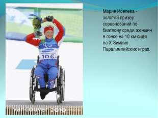 Мария Иовлева - золотой призер соревнований по биатлону среди женщин в гонке