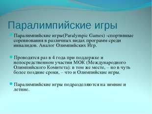 Паралимпийские игры Паралимпийские игры(Paralympic Games) -спортивные соревно