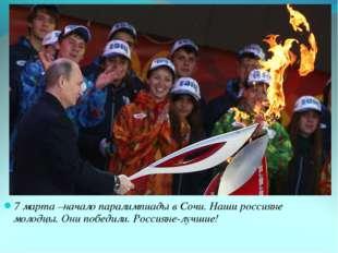 7 марта –начало паралимпиады в Сочи. Наши россияне молодцы. Они победили. Рос