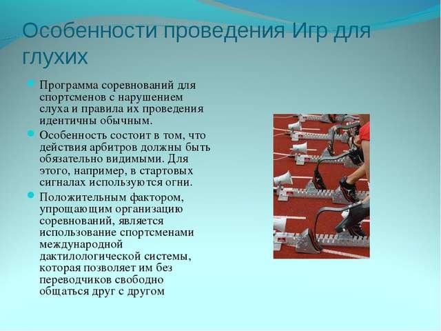 Особенности проведения Игр для глухих Программа соревнований для спортсменов...