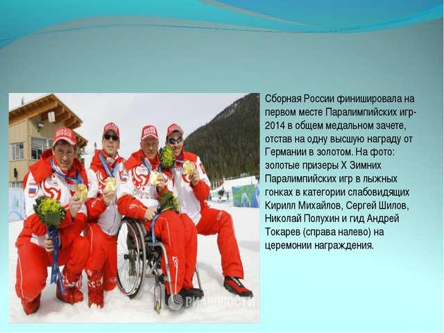 Сборная России финишировала на первом месте Паралимпийских игр-2014 в общем...