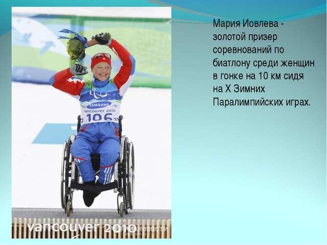 Мария Иовлева - золотой призер соревнований по биатлону среди женщин в гонке...