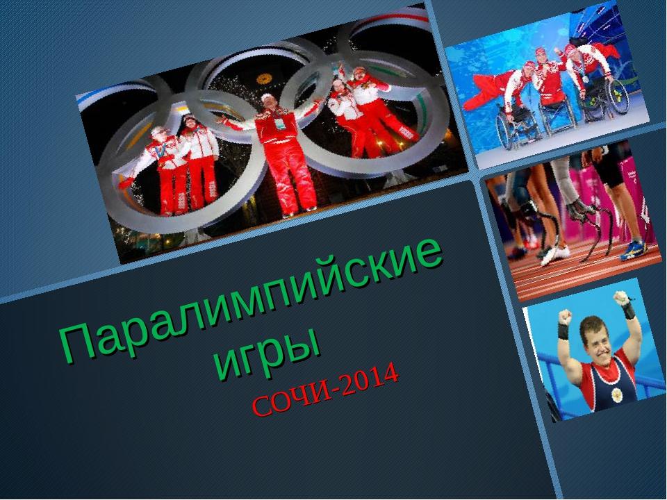 Паралимпийские игры СОЧИ-2014
