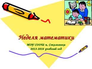 Неделя математики МОУ СООШ п, Сокольники 2013-2014 учебный год