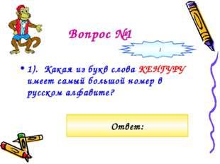 Вопрос №1 1). Какая из букв слова КЕНГУРУ имеет самый большой номер в русском