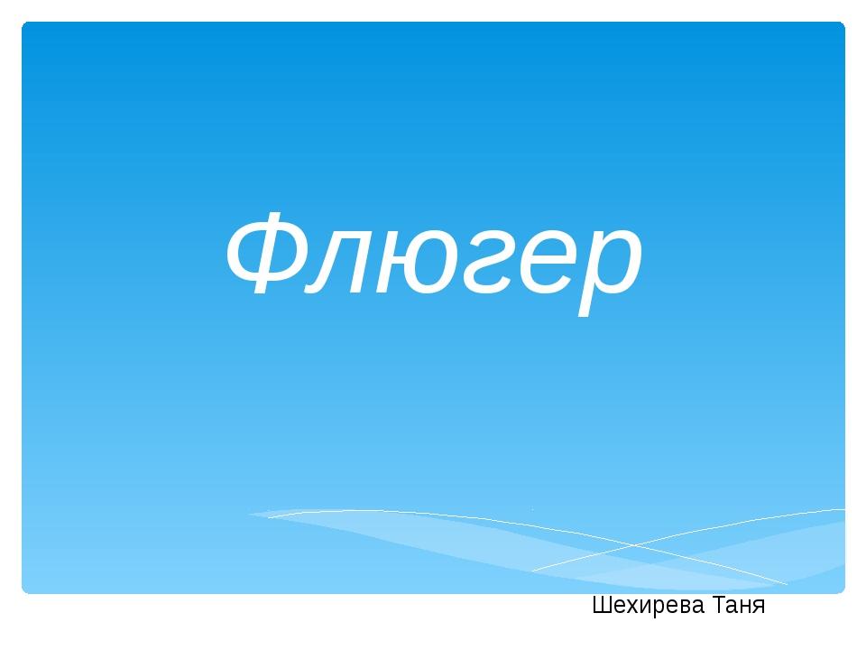 Флюгер Шехирева Таня
