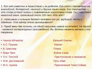1. Его имя известно в Казахстане и за рубежом. Его стихи переведены на англи
