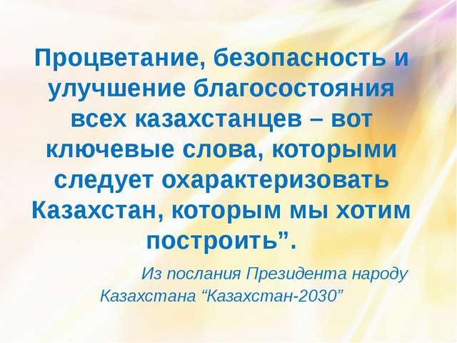 Процветание, безопасность и улучшение благосостояния всех казахстанцев – вот...