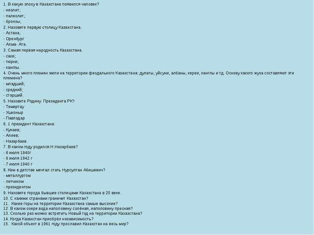 1. В какую эпоху в Казахстане появился человек? - неолит; - палеолит; - бронз...