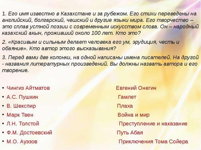 1. Его имя известно в Казахстане и за рубежом. Его стихи переведены на англи...