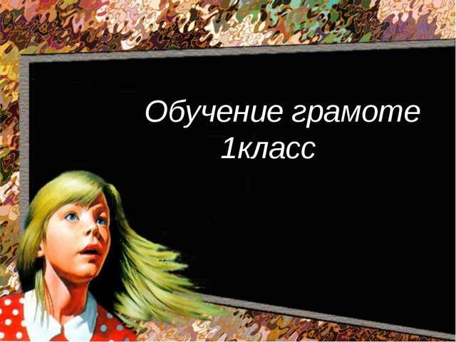 Обучение грамоте 1класс