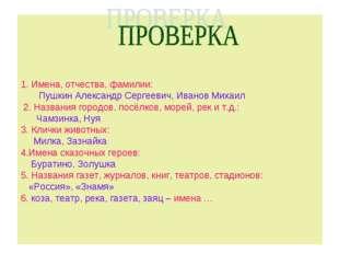 1. Имена, отчества, фамилии: Пушкин Александр Сергеевич, Иванов Михаил 2. На