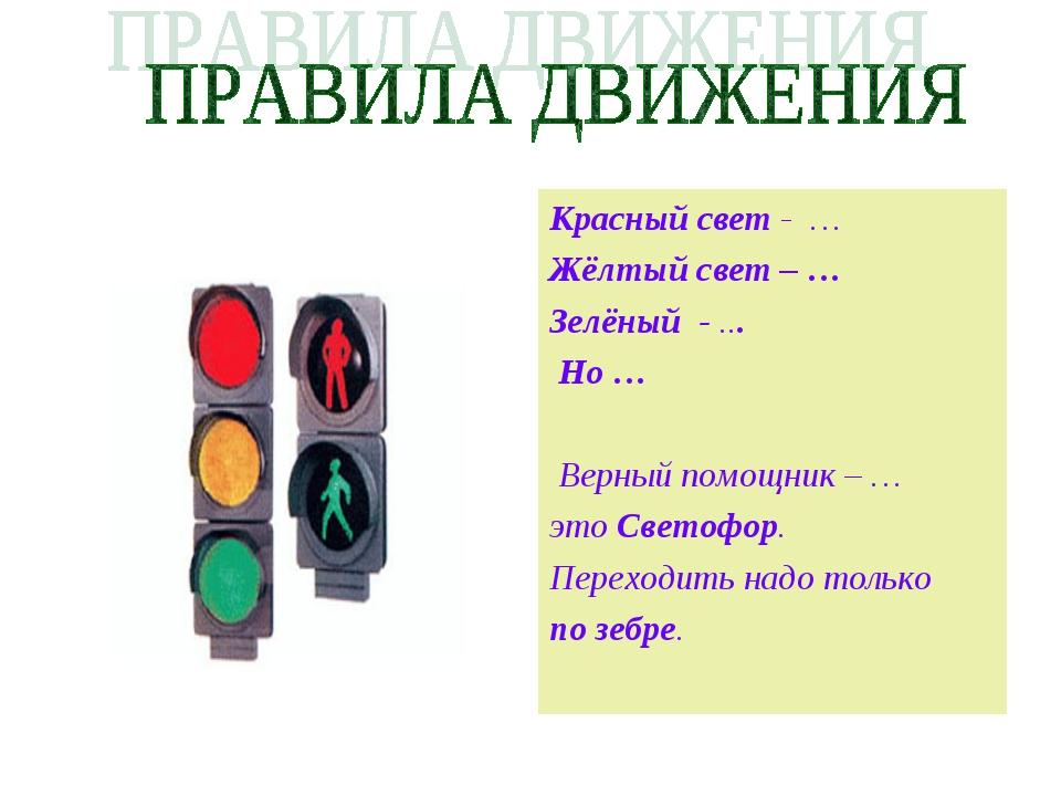Красный свет - … Жёлтый свет – … Зелёный - ... Но … Верный помощник – … это С...