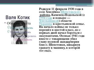 Валя Котик Родился 11 февраля 1930 года в селе Хмелёвка Шепетовского района,