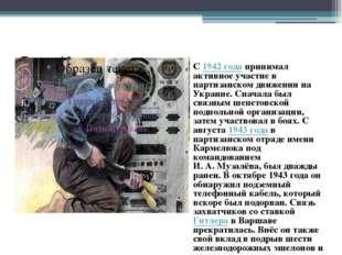 Валя Котик С 1942 года принимал активное участие в партизанском движении на У