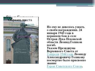 Лёня Голиков Но ему не довелось узнать о своём награждении. 24 января 1943 го