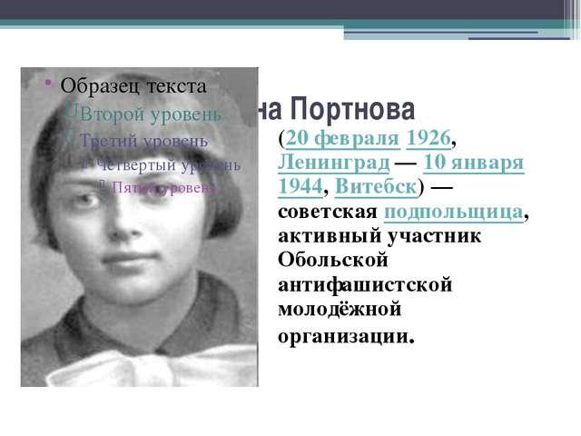 Зина Портнова (20 февраля 1926, Ленинград — 10 января 1944, Витебск) — совет...