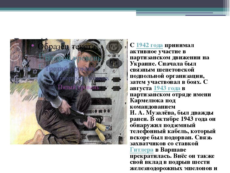 Валя Котик С 1942 года принимал активное участие в партизанском движении на У...