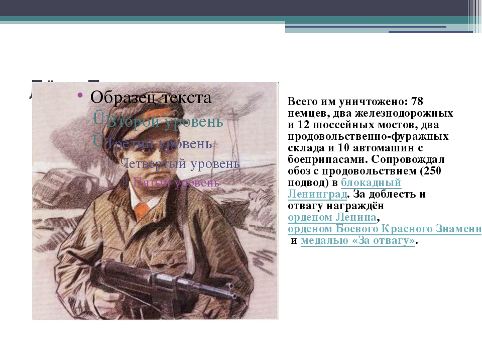 Лёня Голиков Всего им уничтожено: 78 немцев, два железнодорожных и 12 шоссейн...