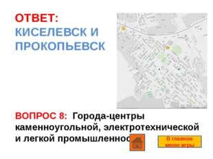 ВОПРОС 16: Год создания Красной Книги Кузбасса ОТВЕТ: 2000 год Вопросы темы и