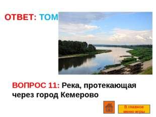 ВОПРОС 15: Какие первоцветы занесены в Красную книгу Кемеровской области? ОТВ