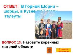 ВОПРОС 4: Какой месяц считается самым тёплым и самым холодным в Кемеровской о