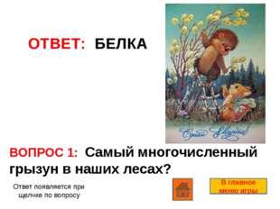 При создании игры использована литература: Балабанова В.В. и др. Предметные н