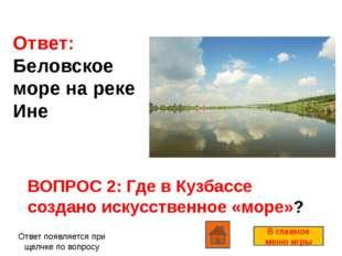 Вопрос: Кто из лётчиков-космонавтов жил в Кузбассе? ОТВЕТ: Алексей Леонов род