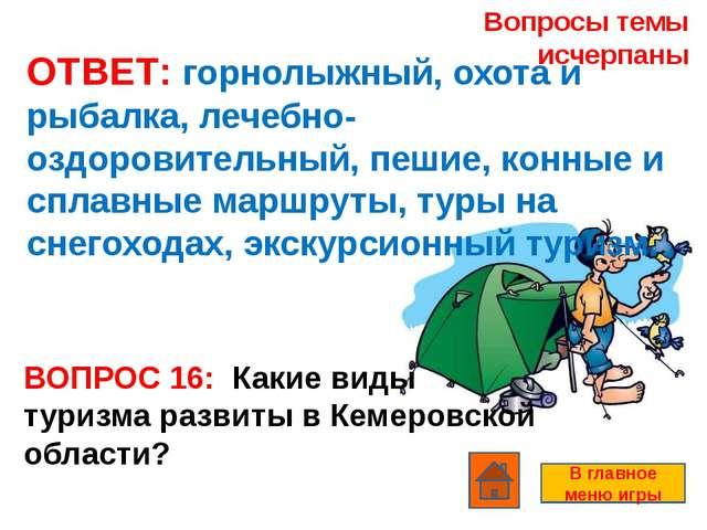 ВОПРОС 11: В Красную книгу Кемеровской области занесено три вида птиц, носящи...