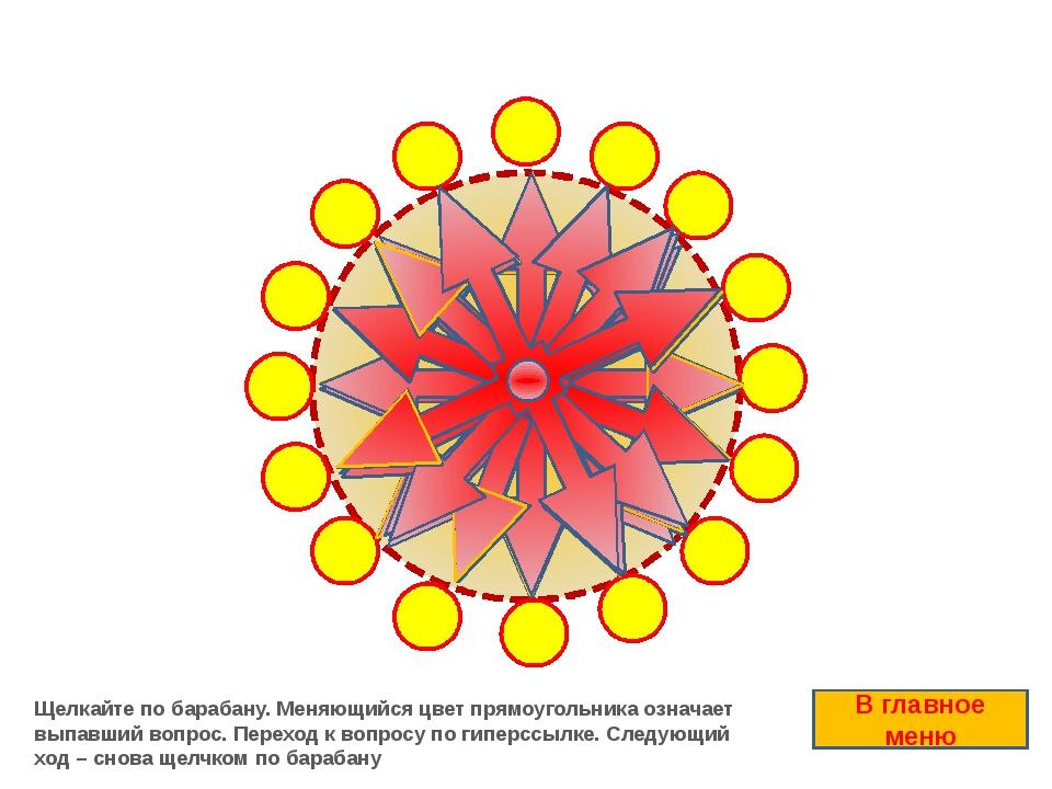 ВОПРОС 5: Центр металлургии в Кузбассе ОТВЕТ: Новокузнецк В главное меню игры