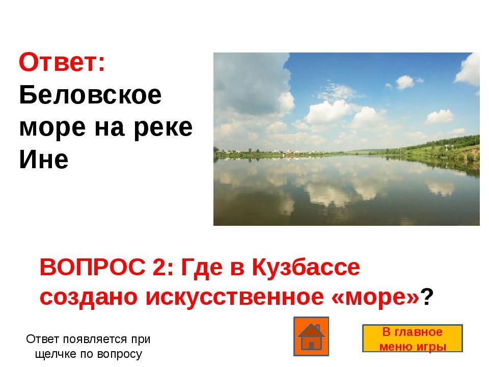 Вопрос: Кто из лётчиков-космонавтов жил в Кузбассе? ОТВЕТ: Алексей Леонов род...