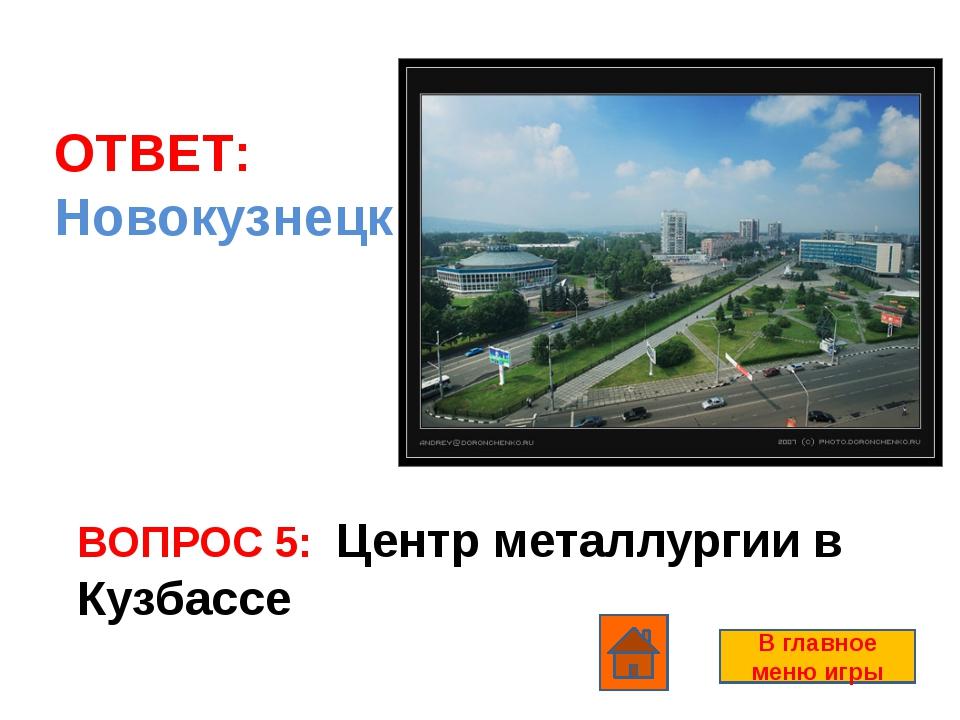ВОПРОС 2: Где в Кузбассе создано искусственное «море»? Ответ: Беловское море...