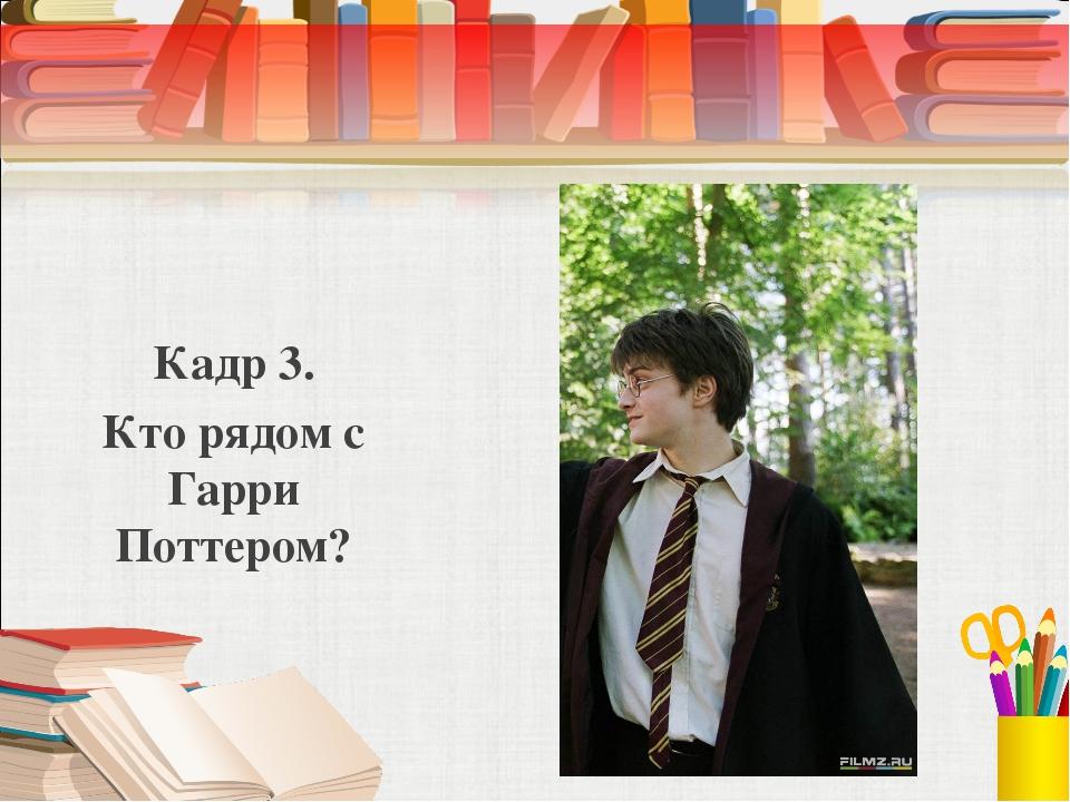 Кадр 3. Кто рядом с Гарри Поттером?