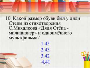 10. Какой размер обуви был у дяди Стёпы из стихотворения С.Михалкова «Дядя Ст