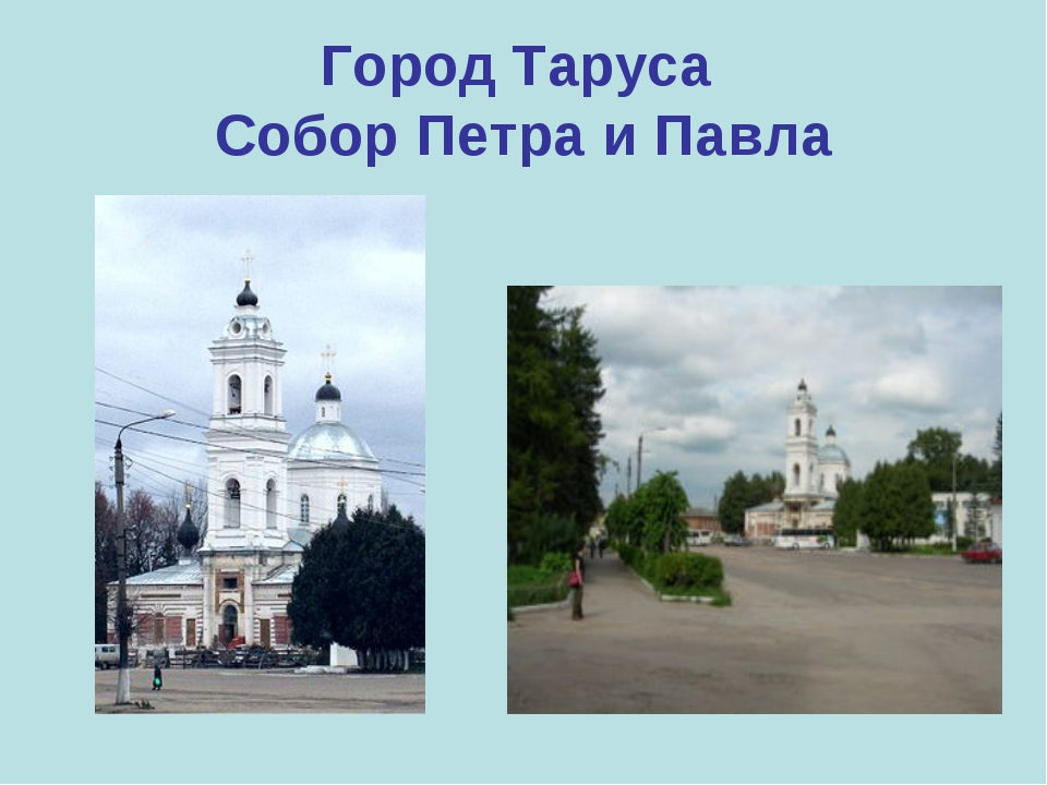 Город Таруса Собор Петра и Павла