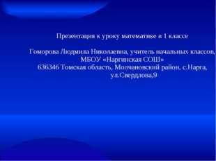 Презентация к уроку математике в 1 классе Гоморова Людмила Николаевна, учител